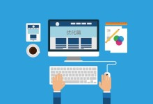 HTML5移动页面及APP页面如何优化