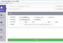 html一键打包exe工具,web打包成exe