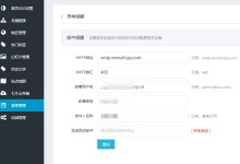 云优CMS/yunucms如何设置邮件提醒功能