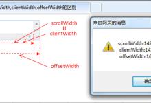 两张图看看scrollWidth,clientWidth,offsetWidth的区别