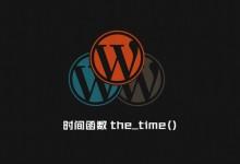 WordPress 时间日期函数整理大全The_time()与Get_the_time()的使用