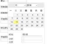 日期和时间插件-jQuery DateTimePicker