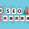 关键词策略-搜索引擎关键词优化注意事项