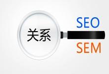 SEO与SEM的区别与关系,如何正确处理