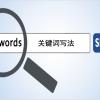 关键词怎么写-seo入门之关键词的写法