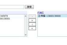 PHP+Mysql+jQuery实现查询和列表框选择操作