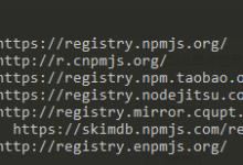 nrm是什么?nrm的安装与使用