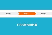 CSS制作一个漂亮的面包屑导航