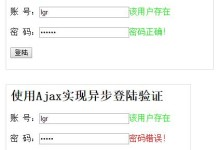 javascript和jquery的ajax登录验证