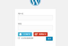 WordPress微博QQ登陆插件