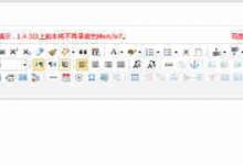 WordPress百度UEditor编辑器插件