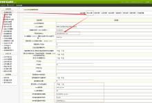 织梦dedecms自定义表单提交后将信息发送到管理员邮箱中