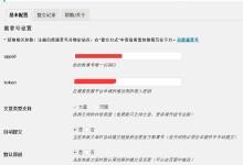 WordPress 配置百度熊掌号从页面改造到推送数据
