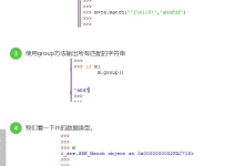 Python中正则表达式match()、search()、match()、search()区别