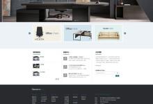 html5大气简洁办公家具类集团官网html模板