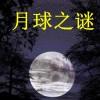 月球之谜ppt课件