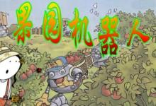 果园机器人ppt课件