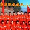 中国国际救援队真棒ppt课件
