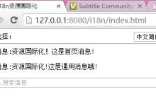 网站多语言、实现页面的资源国际化jQuery.i18n.properties