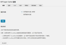 WP Super Cache开启预缓存功能,全站页面静态化