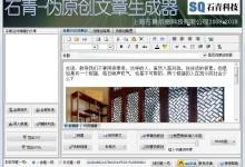 伪原创软件下载,自媒体文章伪原创工具