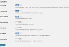 wordpress中文SEO插件 DX-Seo免费下载