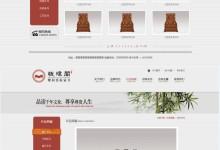 复古的红木家具网站模板html整站下载