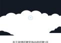 html5手机微招聘专题页面动画模板下载