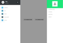 canvi.js手机侧边栏导航菜单插件