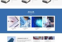 响应式蓝色仪器设备公司通用制造业网站模板