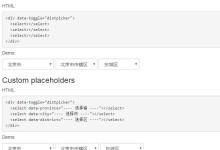 js中国城市地址三级联动选择插件-Distpicker
