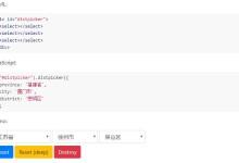 Distpicker.js 中国省市区地址三级联动插件