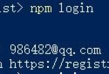 npm发包流程