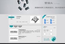 html全套机械类企业网站通用模板