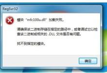 模块mfc100u.dll丢失加载失败的解决方法