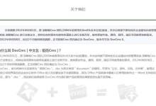 稻壳doccms标签doc_article