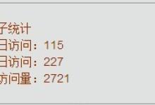 稻壳doccms标签sys_counts