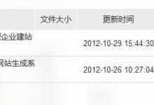 稻壳doccms标签doc_download