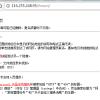 Windows2003服务器iis6.0 伪静态详细配置教程及伪静态插件下载