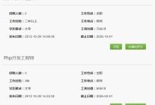 稻壳doccms标签doc_jobs