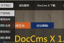 doccms标签nav_main($style,$n)