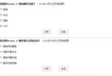 稻壳doccms标签doc_poll