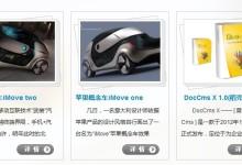 稻壳doccms标签doc_product