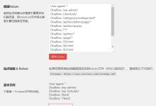 WordPress网站地图插件Companion Sitemap Generator中文汉化版免费下载