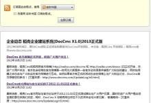 稻壳doccms标签doc_rss