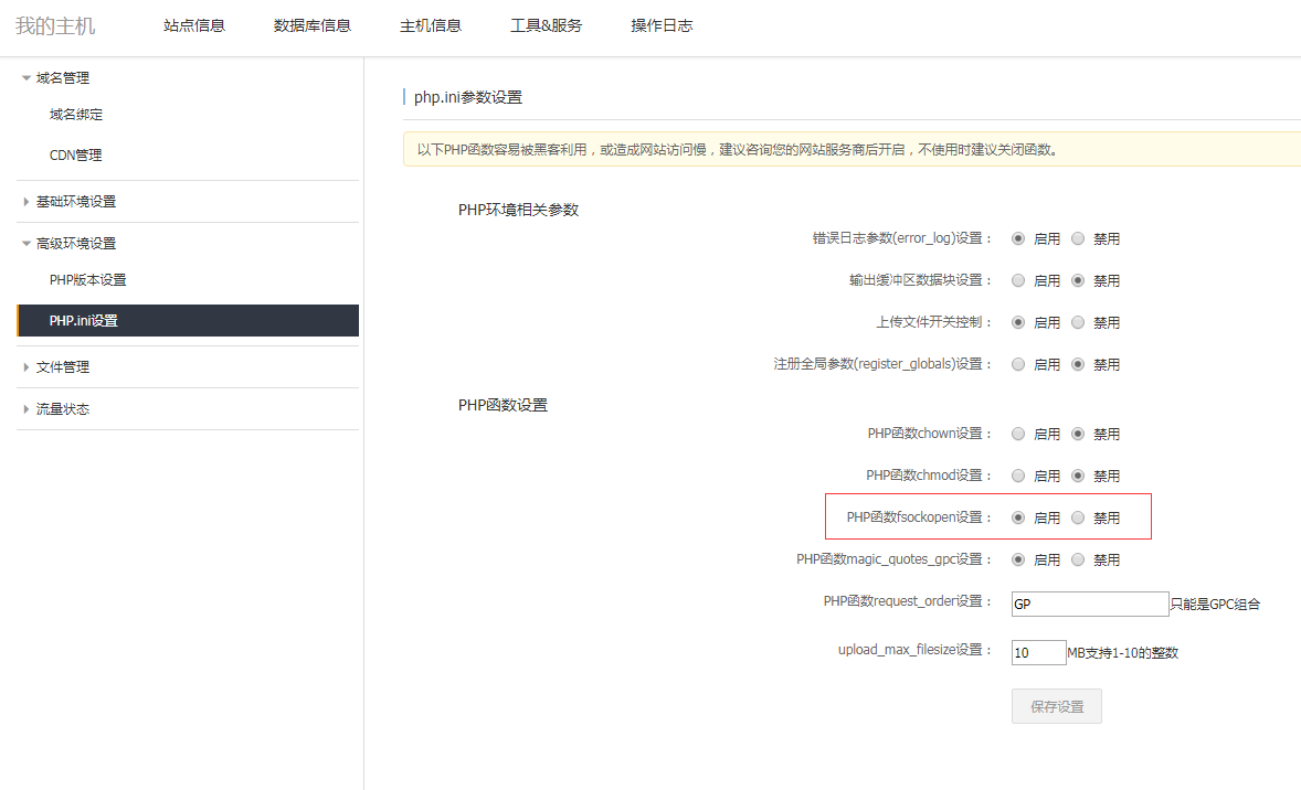 wordpress开启邮件提醒功能,以阿里云虚拟主机和QQ邮箱为例 -1