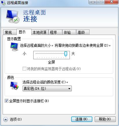 远程连接windows服务器桌面窗口太小以及密码必须手动输入怎么办? -2