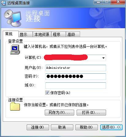 远程连接windows服务器桌面窗口太小以及密码必须手动输入怎么办? -3