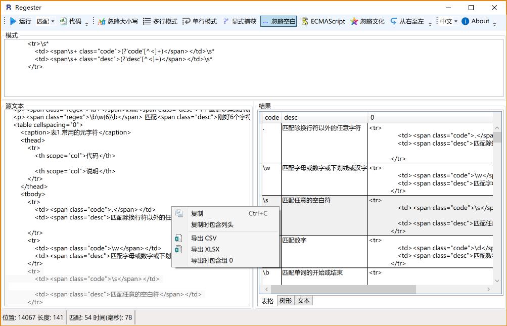 正则表达式测试和分析工具Regester -1