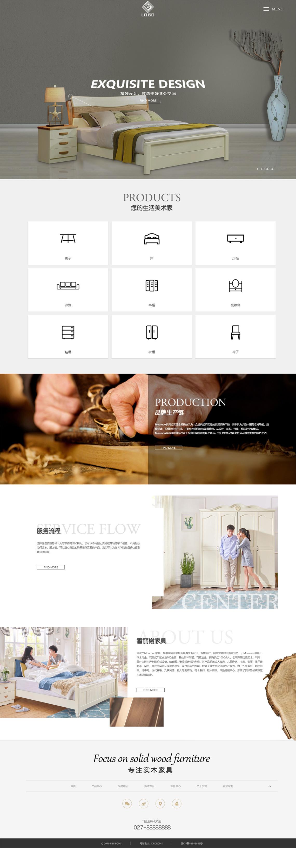 高端酷炫实木家具类响应式网站html模板 -2